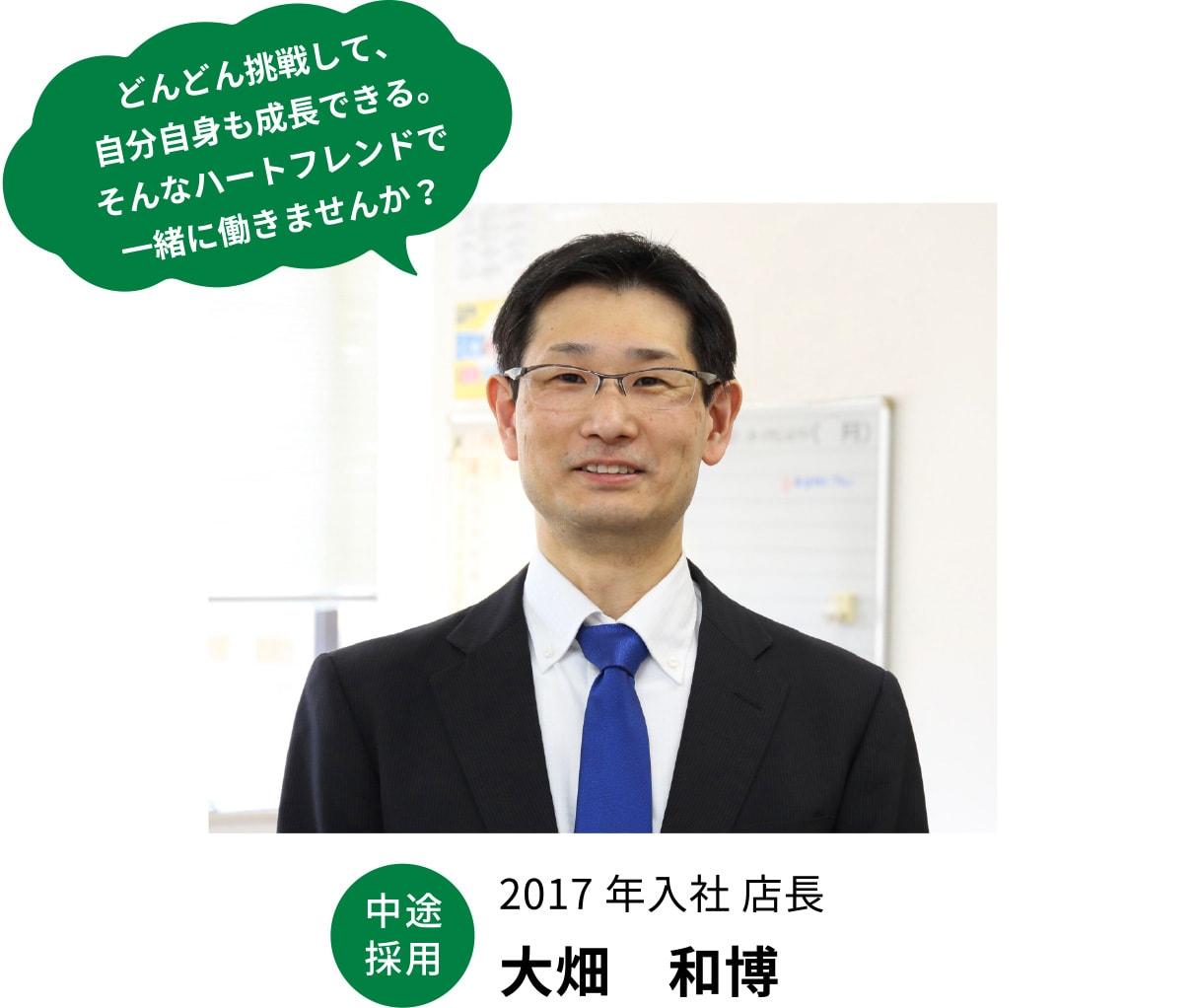 2017年入社 店長 大畑 和博