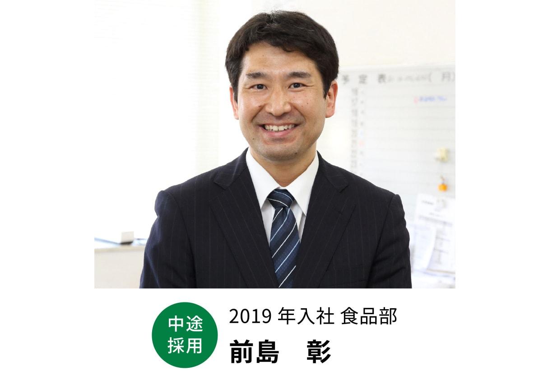 2019年入社 食品部 前島 彰