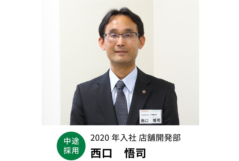 2020年入社 店舗開発部部 西口 悟司