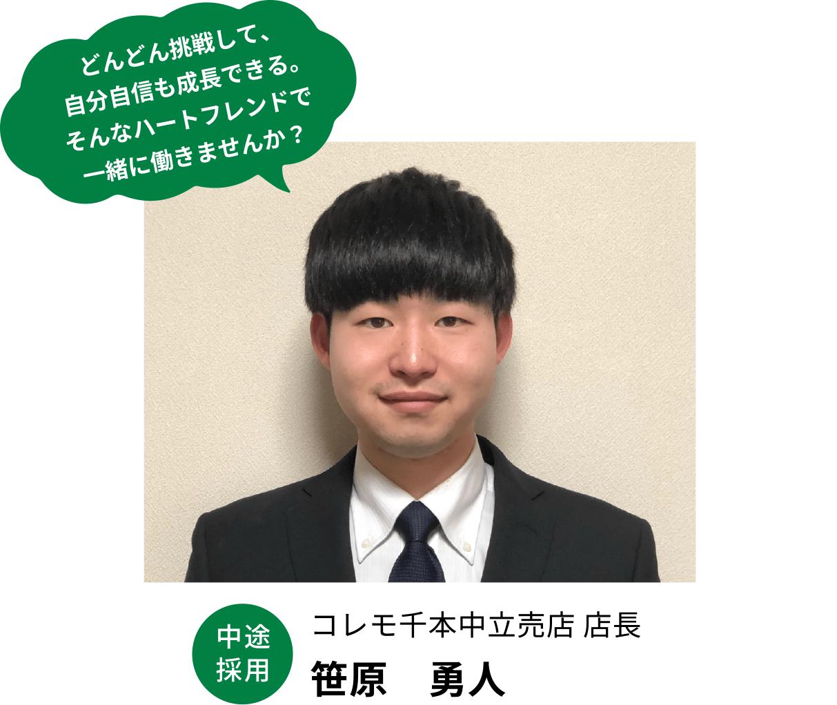 コレモ千本中立売店 店長笹原 勇人