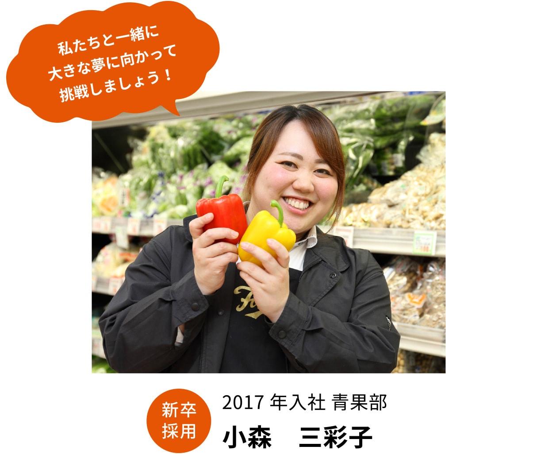 2017年入社 青果部 小森 三彩子