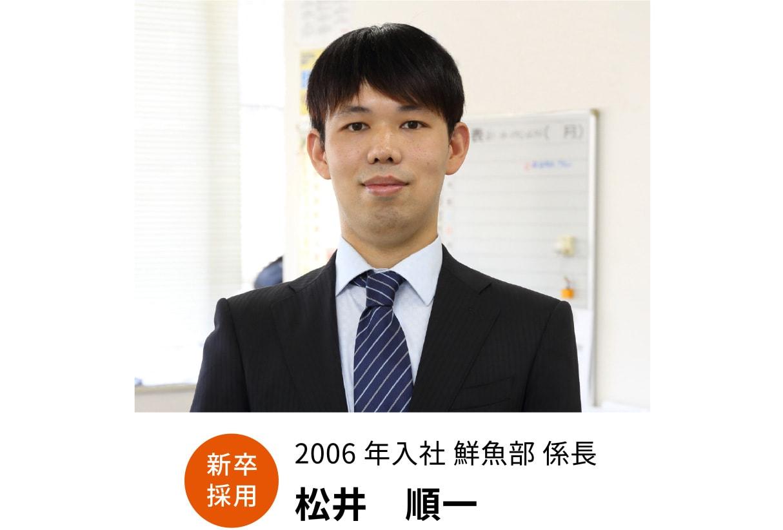 2006年入社 鮮魚部 係長 松井 順一