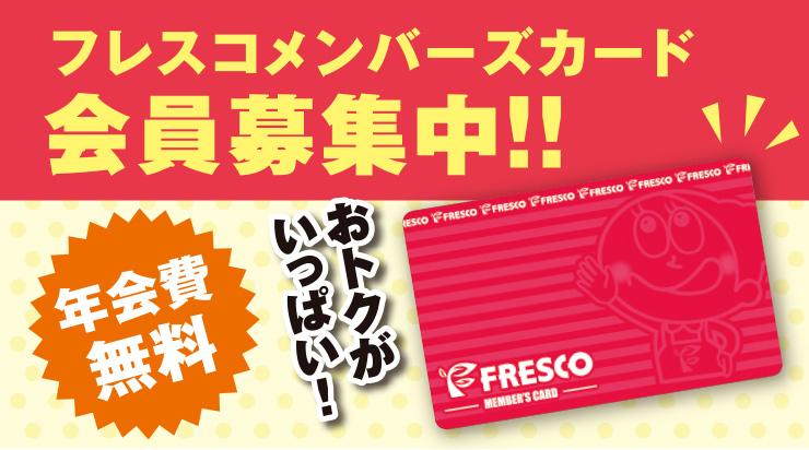 フレスコメンバーズカード会員募集中!!年会費無料